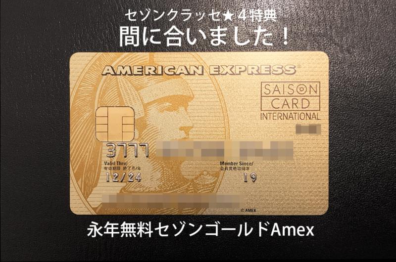 セゾン コバルト ビジネス アメリカン エキスプレス カード