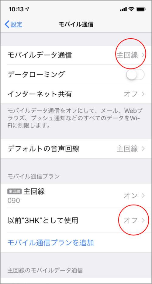 ハワイで「eSIM」使ってみたら超便利だった!(iPhone XS、iPhone XR、3香港)