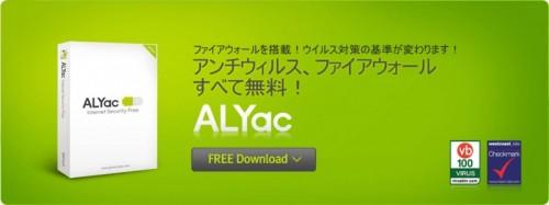 ファイアーウォール付!無料の総合セキュリティーソフト『ALYac』設定の複数PCへ移行メモ