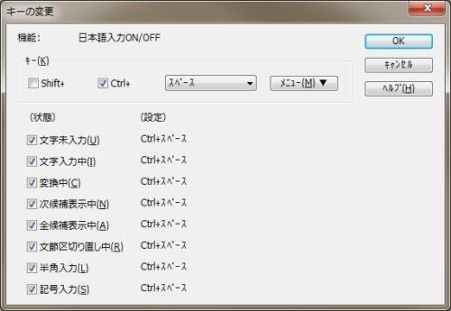 「PC/AT互換機」「DOS/V機」のWindows7でMacの101 USキーボードを使えるようにする。