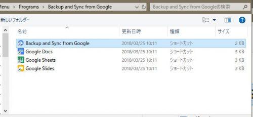 Windows10でGoogleのバックアップと同期が機能しない(起動しない・同期しない・アイコンがない)
