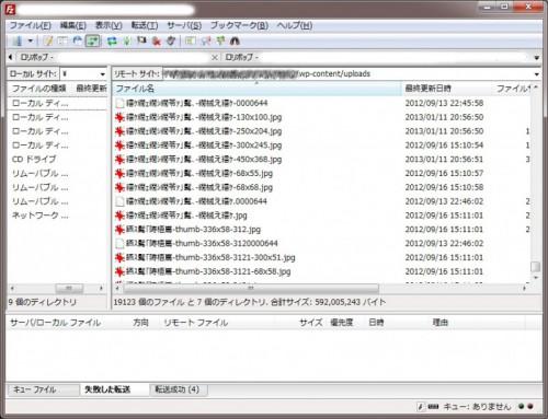 サーバーにある文字化けしたファイルやフォルダが削除出来ない(解決)
