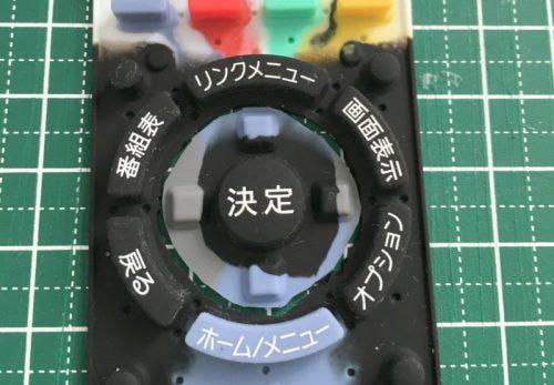 ソニーの学習リモコンRM-PLZ430Dの十字キー(カーソルキー)を自分好みにカスタマイズ。