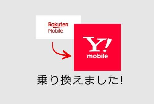 格安SIMを楽天モバイルからワイモバイル(Y!mobile)に乗り換えた理由。