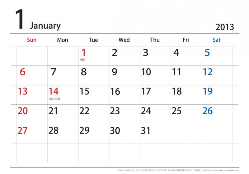 カレンダー 2013年カレンダー 印刷用 : 印刷して使う便利な無料の2013 ...
