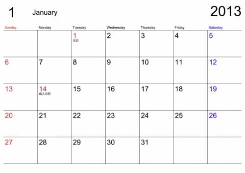 カレンダー 2013年カレンダー 印刷用 : さらにシンプルな印刷用 ...