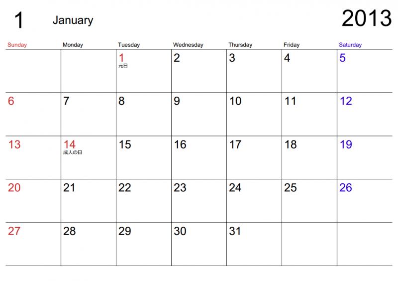 カレンダー 2016年 年間カレンダー : 2016 November Monthly Calendar Printable