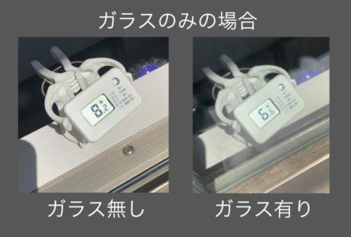 99%カットは本当!?透明な窓用UVカットフィルムはどのくらい紫外線をカット出来るのか実際に貼って測定してみた!