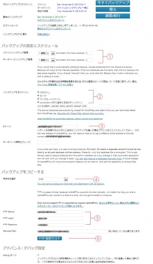 UpdraftPlus-config