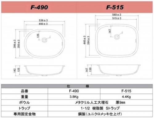 F-490とF-515の寸法図