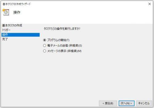 Windows10 アップデート後、起動時にネットワークドライブに再接続されない(解決)
