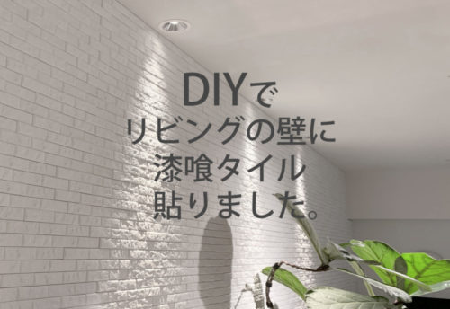 DIYでリビングの壁をストーンタイル(石壁)でリメイク!エコカラット同等の漆喰タイルを貼って見ました。ダウンライトが決め手!