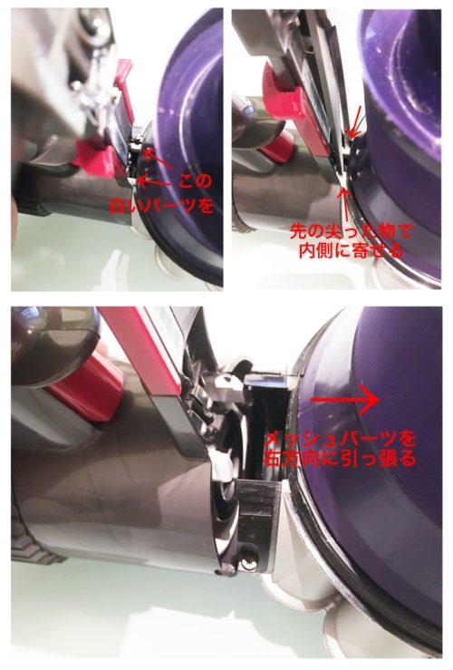 ダイソン・ハンディークリーナーV6系(DC58・DC59・DC61・DC62・DC74等)サイクロン部の完全分解方法。