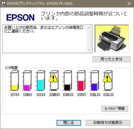 メーカー修理で実質ほぼ0円!エプソン(カラリオ)プリンターの廃インクパッド交換にかかる費用と方法とは・・・
