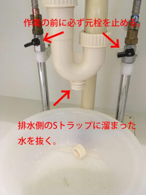 洗面所の混合水栓を便利なハンドシャワー付に交換&排水栓をプッシュアップ式に交換!メモ