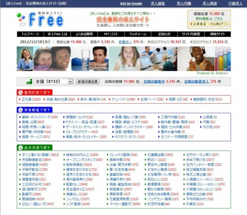 WEBでの求人情報記載が無料で利用出来るサイト情報
