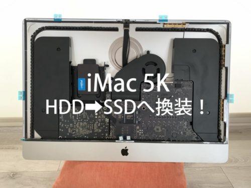 iMac 5k late2014を手に入れたのでHDDをSSDに交換!手順メモ。ついでにBootCampも