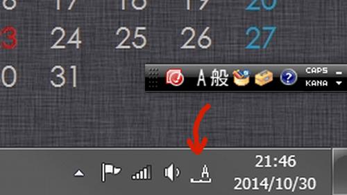 Windows7の言語バーをタスクトレイに格納