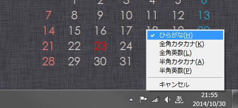 Windows7(x64)の邪魔なIME言語バーをタスクトレイ(通知領域)に入力モードのみ小さく表示させる