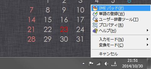 Windows7のIMEをタスクトレイに格納