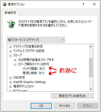 これは便利!WindowsPCをスリープ状態から自動復帰させiTunesのお気に入りプレイリストをアラーム(目覚まし)代わりに鳴らす方法。