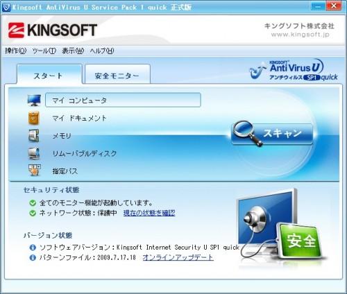完全無料の総合セキュリティ-ソフト