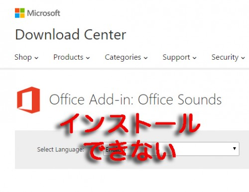 office-sound