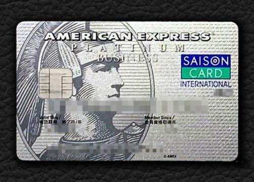 セゾンプラチナ・ビジネス・アメリカン・エキスプレス・カードの券面デザインが変わったので再発行してみました。(カラーから白黒に!)