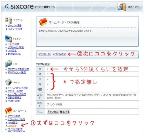 sixcore-cron-setup-delete