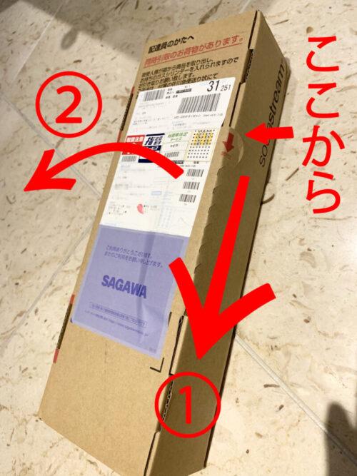 超便利!ソーダストリーム公式の「お得便」でガスシリンダー25L (ミニデラックス)をお安く交換出来ました。方法や手順などメモ。