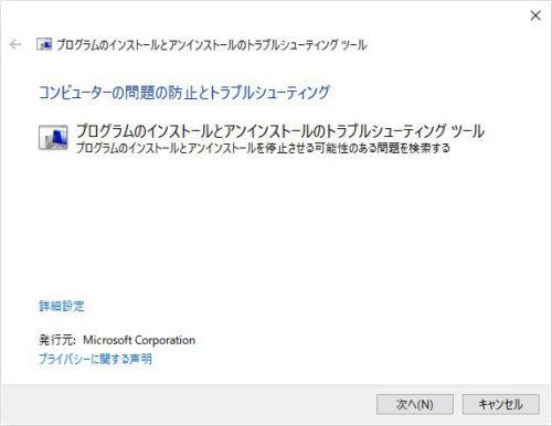 Windows10「選択した機能は現在使用できないネットワークリソースにあります。[OK]をクリックして再実行するか、インスト・・・」といったダイアログが出てインストールできない。解決!