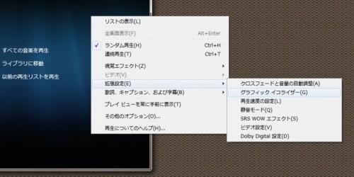 Windows7 - PCの調整だけで重低音を出す方法