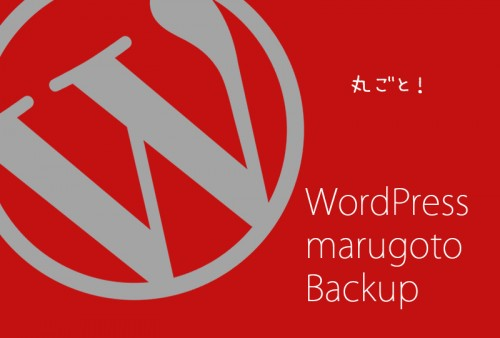 wordpress-marugoto-backup